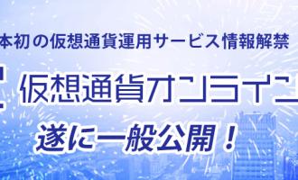 日本仮想通貨オンライン