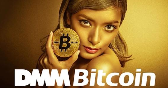 仮想通貨取引所DMMビットコイン