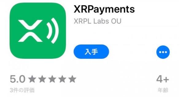 xrpで支払い可能になる