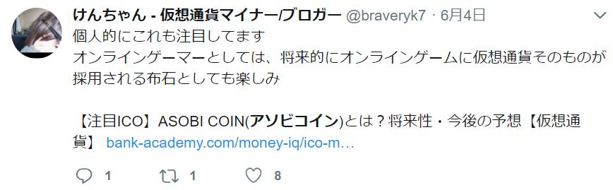 仮想通貨アソビコインのツイッター