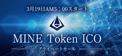 仮想通貨マイン(MINE)のICO