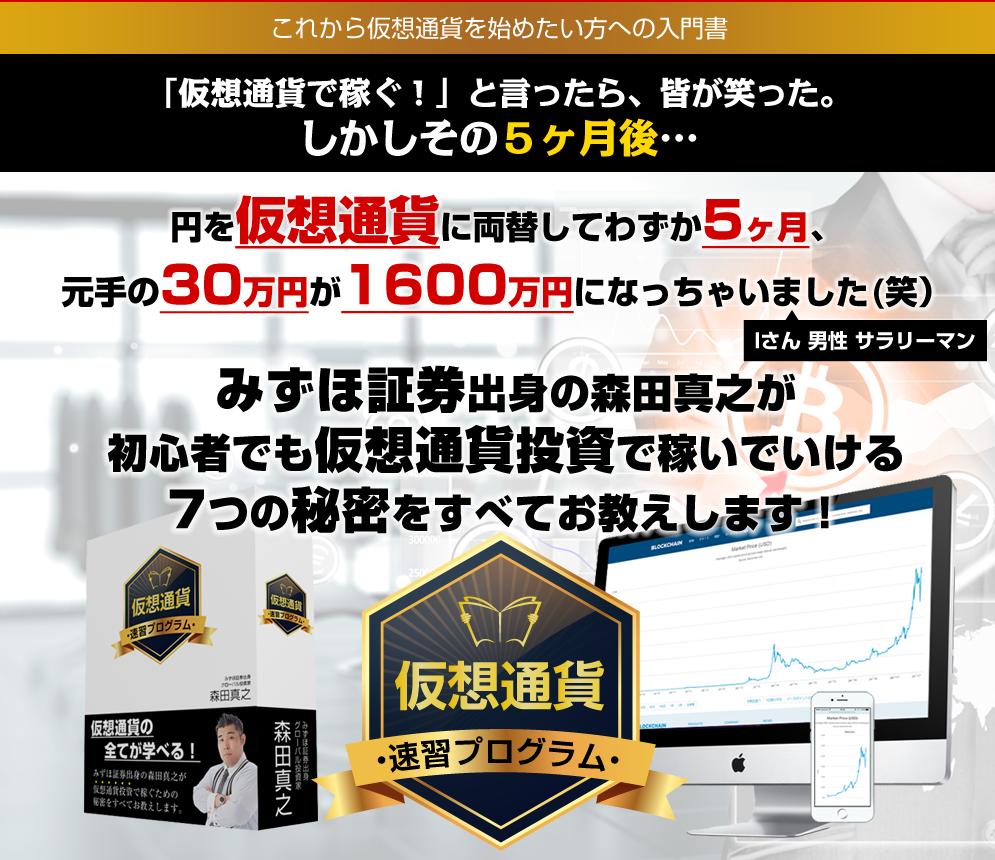 仮想通貨の情報商材