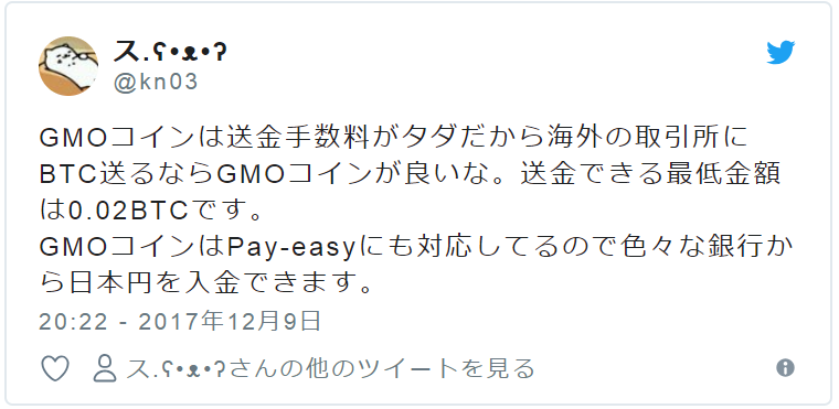 GMOコインの口コミ