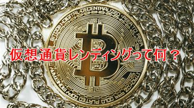 仮想通貨レンディング