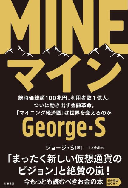 mineの本