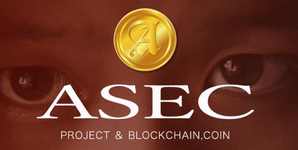 仮想通貨ASECコイン