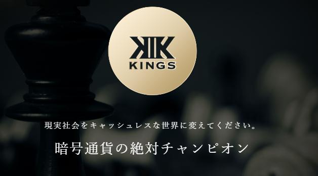 キングスコイン