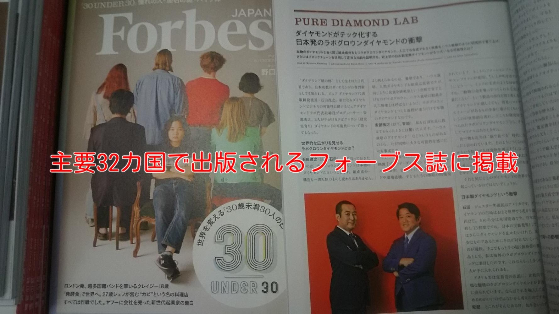 ピュアダイヤモンドコインが雑誌に掲載