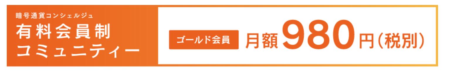 株式会社暗号通貨コンシェルジュ(東京都港区)の企業情報詳細 | 全国法人データバンク