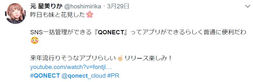 QONECTに関するツイート