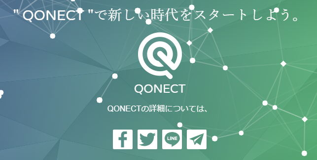 仮想通貨QONECTコイン