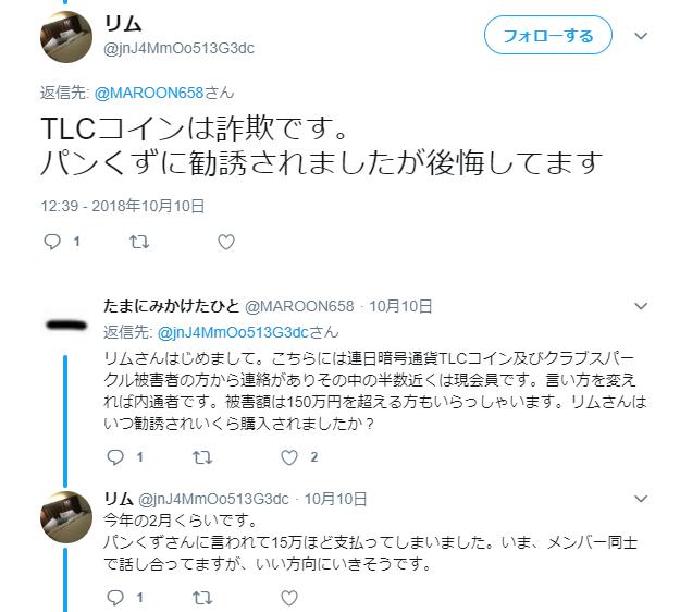 TLCコイン