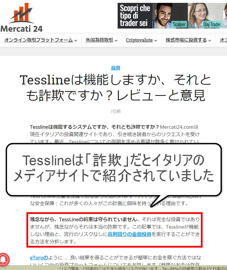 TESSLINEはメディアサイトで詐欺だと断定