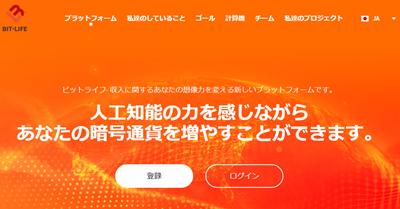 ビットライフ公式サイト