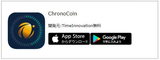 クロノコインのウォレットアプリ