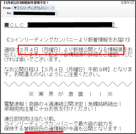 曾根田成正氏の情報