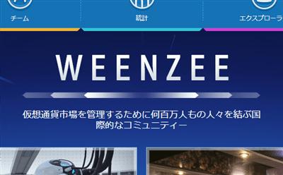 weenzeeの公式サイト