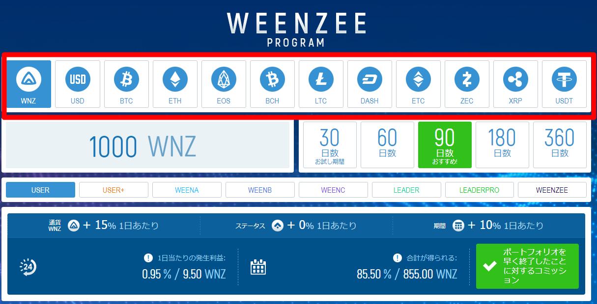 weenzeeの取り扱い通貨