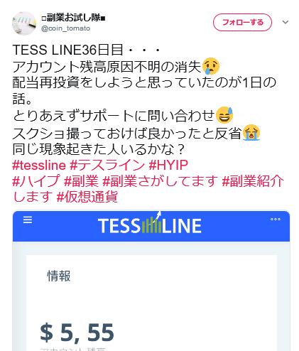 TESSLINEにトラブル発生