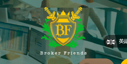 Broker-Friendsのホームページ