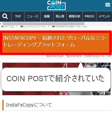 COIN POSTでInstaFxCopyが紹介されていた