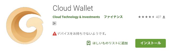 cloudtokenのアプリ