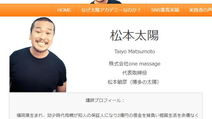 松本太陽の会社