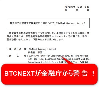 BTCNEXTが金融庁から警告