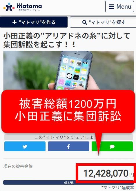 小田正義に集団訴訟