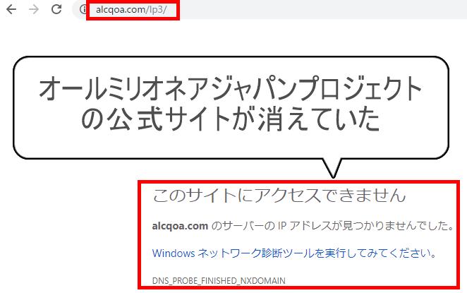 オールミリオネアジャパンプロジェクトの公式サイトが消えていた