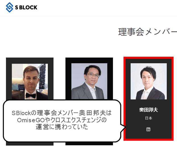 sblockの理事会メンバー