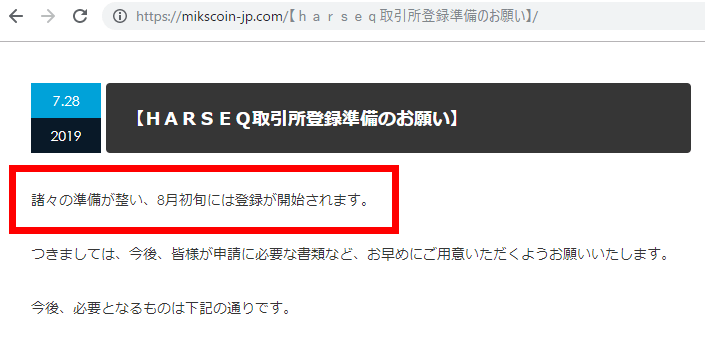 HARSEQの登録開始は8月初旬