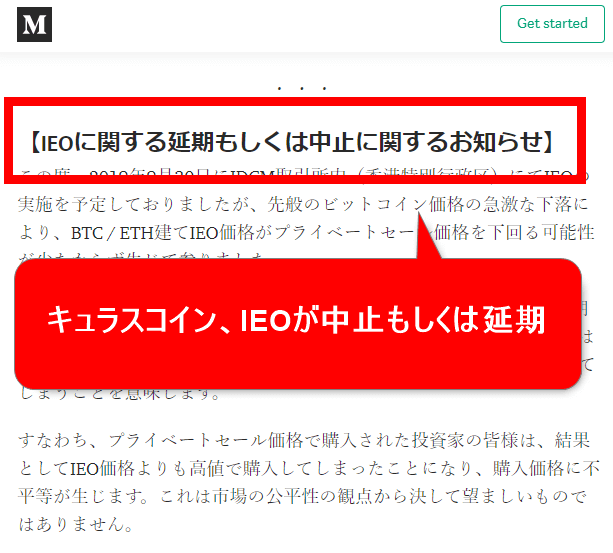 IEOが中止