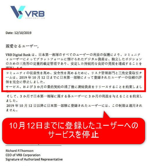 VRBウォレットはサービス停止