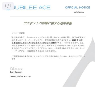 ジュビリーエースのアカウント削除