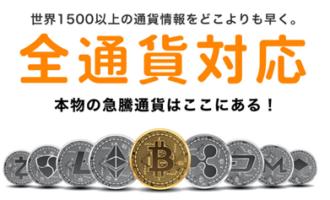 仮想通貨ウェブサポート