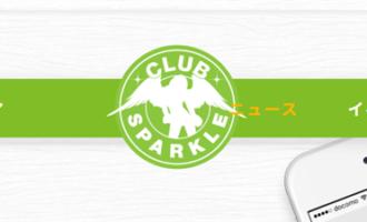 スパークル クラブ