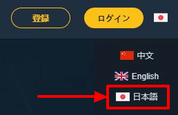 Coinealは日本語対応