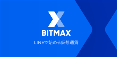 取引所bitmax