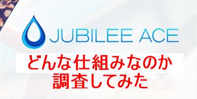 ジュビリー エース 仕組み