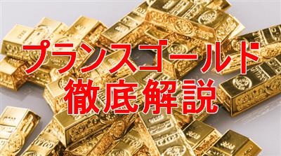 ゴールド 金 プランス 出