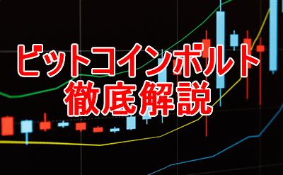 ボルト 価値 コイン ビット 【最新情報】ビットコインボルトとは?概要・ビットコインとの違い!