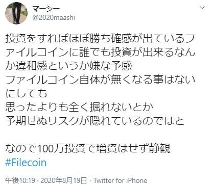 Filecoinのツイート