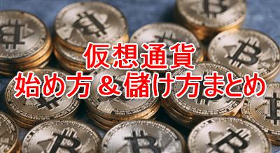 仮想通貨の儲かる確率を解説
