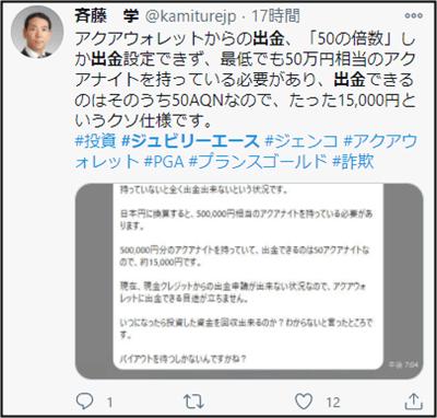 JENCOの出金制限