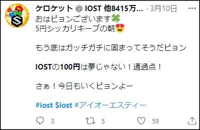 IOSTのtweet