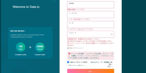 gate.ioの登録方法