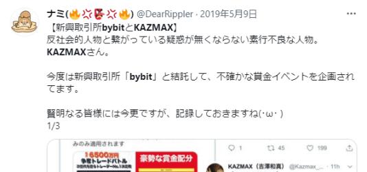bybitは日本インフルエンサーと深い関わり