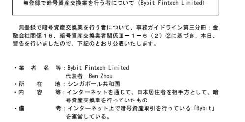 bybitに金融庁が警告