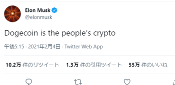 イーロンマスクのツイート